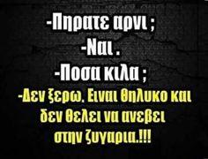 Funny Greek, Lol, Jokes, Funny Shit, Movie Posters, Humor, Funny Things, Husky Jokes, Film Poster