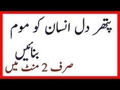 Kisi sy koi kam niklwany ka amal | kuch din min who khud kam kar dy ga | By AL HAQQ ISLAMIC TV - YouTube