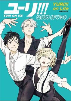 Yuri!!! On Ice Yuri On Life Official Guide Book with Animate Exclusive Keychain Set. This guide book will be filled with staff interviews as well as details about certain scenes in the anime, how the scenes came to be, and more! The guide book will come with a poster that features the book's main cover art.