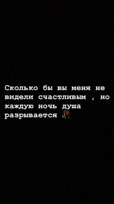True Love Quotes, Life Quotes, Galaxy Wallpaper Iphone, Russian Quotes, Relationship Goals Pictures, I Still Love You, Plot Twist, Love Is Sweet, Real Life