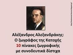 Political Leaders, Politics, Absolute Power, 28th October, Greek Language, Language Lessons, Therapy, Teaching, Memes