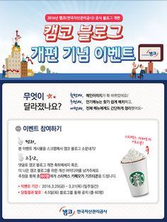 캠코(한국자산관리공사) 블로그 개편 기념 이벤트 http://blog.naver.com/blogkamco/220664739437