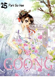 #Goong #manwha #manga