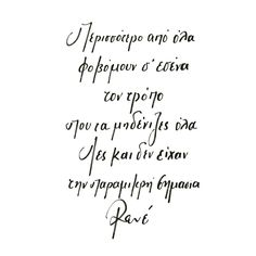 23 Trendy Ideas For Quotes Greek Rene Poem Quotes, Smile Quotes, Sad Quotes, Girl Quotes, Best Quotes, Inspirational Quotes, Feeling Loved Quotes, Saving Quotes, Greek Words