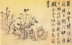 일세의 통유 - 추사 김정희 Work Pictures, Korean Art, Old Paintings, Art Object, Vintage World Maps, Folk, Gallery, Drawings, Ancient Book