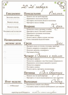 Начало самоорганизации: План уборки Flylady, Binder Organization, Teacher Planner, Bullet Journal Inspiration, Life Motivation, Time Management, Housekeeping, Planer, Helpful Hints