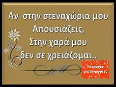 Greek Quotes, Health Tips, Saints, Poetry, Messages, Humor, Relationships, Humour