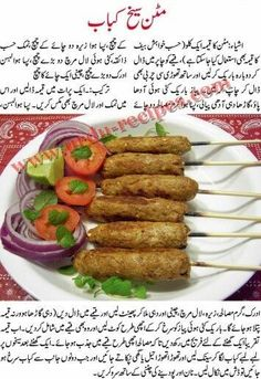 Chicken keema kabab recipe in urdu Grilled Steak Recipes, Easy Meat Recipes, Lamb Recipes, Indian Food Recipes, Soup Recipes, Cooking Recipes, Recipies, Fudge Recipes, Seekh Kebab Recipes