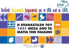 Παιδικός διαγωνισμός ζωγραφικής για το 1821 από τα ΕΛΤΑ Greek, Company Logo, Lifestyle, Board, Blog, Blogging, Greece, Planks
