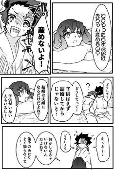 ながつき (@hayateakito16) さんの漫画 | 60作目 | ツイコミ(仮)