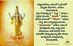 Hindu Quotes, Telugu Inspirational Quotes, Hindu Mantras, Yashoda Krishna, Hindu Vedas, Indian House Plans, Pooja Mandir, Sanskrit Mantra, Lord Krishna Wallpapers