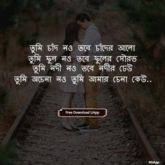 love quotes in bengali, love quotes bangla, love status bengali, bengali caption for love, heart touching love quotes in bengali, love status bangla, romantic quotes in bengali, bengali love caption for fb dp Love Quotes In Bengali, Thoughts, Movie Posters, Film Poster, Billboard, Film Posters, Ideas