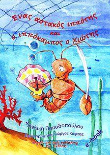 Ο αστακούλης Κούλης ,ονειρεύεται από μικρός να γίνει ιππότης και λίγο Δον Κιχώτης. http://aggelikipapadopoulou.wixsite.com/paramythia/books