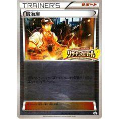 Pokemon 2014 Charizard Mega Battle Tournament Blacksmith Trainer Reverse Holofoil Promo Card #XY-P
