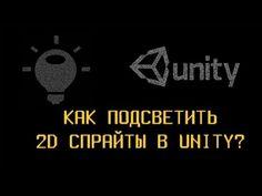 (22) Как подсветить 2D спрайты в Unity [ThrillaBit Cafe] - YouTube Unity, Youtube, Movies, Movie Posters, Films, Film Poster, Cinema, Movie, Film