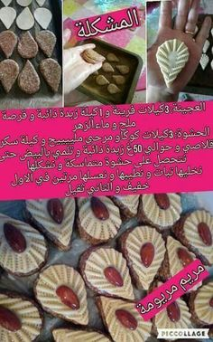 Arabic Sweets, Arabic Food, Cooking Chef, Cooking Recipes, Algerian Recipes, Toffee, Eid, Biscuits, Wedding Cakes
