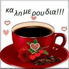 Good Night Flowers, Good Morning Happy, Greek Quotes, Holidays And Events, Smileys, Cartoons, Coffee, Gift, Photography