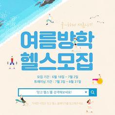 여름 디자인 / 헬스 모집 안내 / SNS 배너 / SNS 템플릿 / 디자인 템플릿 /  망고보드 Mall Design, Pop Design, Site Design, Pop Up Banner, Web Banner, Event Banner, Promotional Design, Event Page, Social Media Design