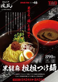 170518_TAO_黒胡麻担担つけ麺POP
