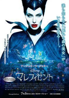 Maleficent - Japan