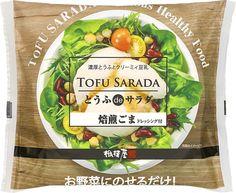 とうふdeサラダ 焙煎ごまドレッシング付き 商品紹介 相模屋食料株式会社 とうふは相模屋 Food Packaging Design, Packaging Design Inspiration, Char Siu Sauce, Japan Package, Photo Packages, Salad Bar, Simple House, Tofu, Lunch