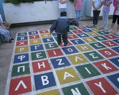 Καταπληκτικές ιδέες για επιδαπέδια παιχνίδια στην αυλή του σχολείου που θα διασκεδάσουν και θα απασχολήσουν σίγουρα τα παιδιά όλων τάξεων α...