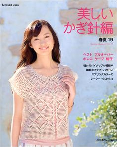 lets knit series 2011 Beautiful Crochet Spring/Summer 19 by Nihon Vogue Crochet Chart, Easy Crochet Patterns, Love Crochet, Beautiful Crochet, Crochet Designs, Knit Crochet, Knitting Magazine, Crochet Magazine, Knitting Books
