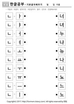 엄마표 한글자료 니은 글자 배우기 기역 니은 디귿 한글공부 워크시트 오늘은 니은을 배워보는 워크시트를 준비하였습니다 니은이 어떻게 글자로 만들어지는지 글자의 구조를 배우고 써보는 공부를 할수 있습니다.. Korean Crafts, Korean Picture, Korean Alphabet, Korean Language Learning, Korean Lessons, Senior Activities, Learn Korean, 1st Grade Math, Worksheets For Kids