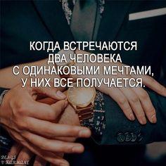 #мотивациякаждыйдень #успех #мудрость #счастье #смыслжизни #цель #цитатывеликихлюдей #счасть_есть #романтикавседела #психологияотношений #мотивацияуспеха #цитатыжизни #успехвбизнесе #мыслиовечном #deng1vkarmane