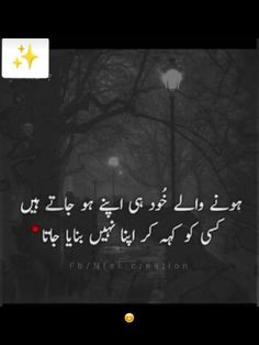 Kind Heart Quotes, True Feelings Quotes, Reality Quotes, Love Songs Hindi, Urdu Love Words, Poetry Pic, Poetry Quotes, Best Friend Quotes Funny, Funny Quotes