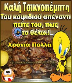 Lenten Season, Greek Quotes, True Friends, Looney Tunes, Best Quotes, Jokes, Humor, Sayings, Funny