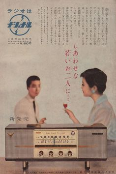 "Radio from National (Matsushita, now Panasonic), The copy headline sats ""for the happy young couple. Retro Advertising, Retro Ads, Vintage Advertisements, Vintage Ads, Vintage Posters, Vintage Photos, Radios, Showa Era, Showa Period"