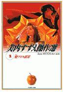Shoujo, Comics, Movie Posters, Glass, Drinkware, Film Poster, Corning Glass, Cartoons, Comic