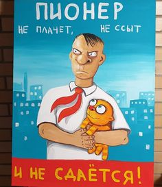 Learn Russian, Funny Phrases, Naive Art, Illustrations And Posters, Caricature, Vintage Posters, Book Art, Funny Jokes, Street Art