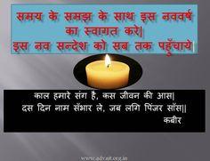 काल हमारे संग है, कस जीवन की आस | दस दिन नाम सँभार ले, जब लगि पिंजर साँस || ~कबीर (Kabir)