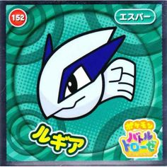 Pokemon 2015 Battle Trozei Collection Series #3 Lugia Foil Sticker