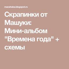 """Скрапинки от Машуки: Мини-альбом """"Времена года"""" + схемы"""