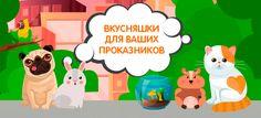 Распродажа со скидками до 50% игрушек для животных! http://af.gdeslon.ru/ck/422a2b4b544779b769efb4c00b1be85f13915302/209397  Магазин: 4lapy.ru  Начало акции: 06 августа 2016 Конец акции: 31 августа 2016 Тип: скидка на заказ  Описание: Распродажа со скидками до 50% игрушек для животных! Распродажа игрушек, одежды, сумок и переносок, лежаков, амуниции для кошек и собак, а также товаров для содержания аквариумов и террариумов! Ищите товары со специальными ценниками в магазинах нашей сети…