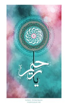 islamic ~ arabic calligraphy art