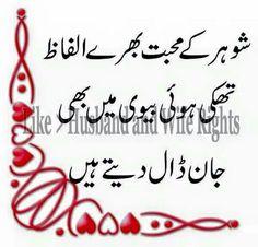 Muslim Couple Quotes, Muslim Love Quotes, Islamic Love Quotes, Love U Mom, Love My Husband, Husband Wife, Husband Quotes From Wife, Wife Quotes, Married Life Quotes