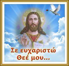 Savior, Jesus Christ, Greek Icons, Greek Beauty, Jesus Quotes, Holy Quotes, Orthodox Christianity, Christian Faith, Prayers