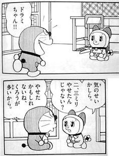 Doraemon Comics, Manga Characters, Fictional Characters, Comic Styles, Sweet Words, Peanuts Comics, Snoopy, Scene, Kawaii