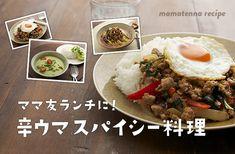レシピ   ハマる人急増のタイ料理「ガパオライス」を手軽に!