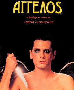 A young gay man in Athens, Angelo, keeps his sexual identity a secret from his family. He falls hard for a rough sailor, Mikhalis, and moves in with him. Mikhalis convinces Angelo to dress . Friends Season 1 Episodes, Greek Monsters, Seasons, Film, Movies, Athens, Sailor, Identity, Gay