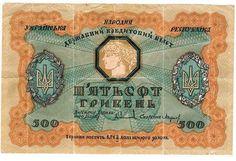 500 гривень Видруковано в Берліні 1918