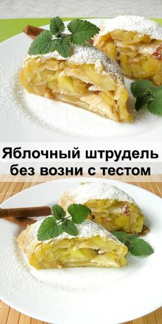 Good Food, Yummy Food, Healthy Nutrition, Delicious Desserts, Cake Recipes, Bakery, Food And Drink, Cooking Recipes, Tasty