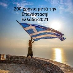 Greek Quotes About Life, Greek Flag, Greek Beauty, Colors And Emotions, Anatole France, Greek History, Sad Pictures, Christian Art, Famous Quotes