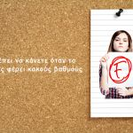 Τι πρέπει να κάνετε όταν το παιδί σας φέρει κακούς βαθμούς Tech Companies, Company Logo, Logos, Logo, Legos