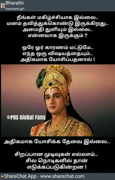 Tamil Love Quotes, Powerful Motivational Quotes, Inspirational Quotes, Positive Quotes, Gita Quotes, Karma Quotes, I Like You Quotes, Quotes About God, Radha Krishna Love Quotes