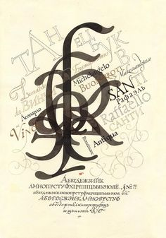 Georgy Kozubov Moscow (Calligrapher artist, MA in Art History, Professor, member of the Union of Artists of Russia), Russia. Dance of Letters - Digital copy. Original: Chinese ink, pen, brush, 40x60 cm, 1986.